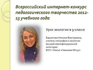 Всероссийский интернет-конкурс педагогического творчества 2012-13 учебного года