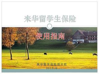 来华留学保险项目组 2013.8