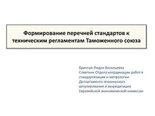 Формирование перечней стандартов к техническим регламентам Таможенного союза