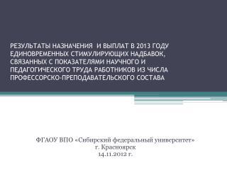 ФГАОУ ВПО «Сибирский федеральный университет» г. Красноярск 14.11.201 2  г.