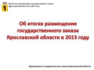 Об итогах размещения  государственного заказа  Ярославской  области  в 2013 году