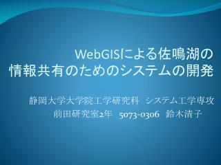 WebGIS による佐鳴湖の 情報共有のためのシステムの開発