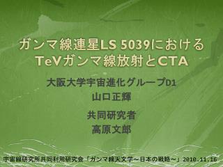 ガンマ線連星 LS 5039 における TeV ガンマ線放射と CTA