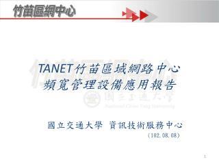 TANET 竹苗區域網路中心 頻寬管理設備應用 報告