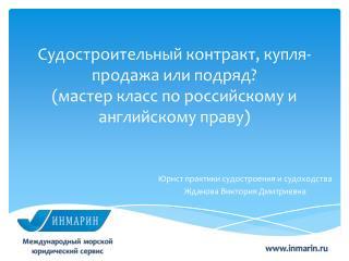 Юрист практики судостроения и судоходства  Жданова Виктория Дмитриевна