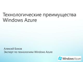??????? ????? ??????? ?? ???????????  Windows Azure