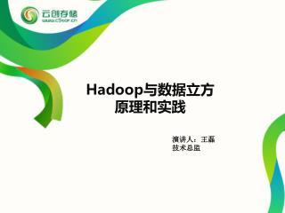 Hadoop 与数据立方 原理和实践