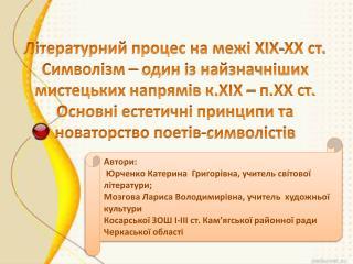 Автори:   Юрченко Катерина  Григорівна, учитель світової літератури;