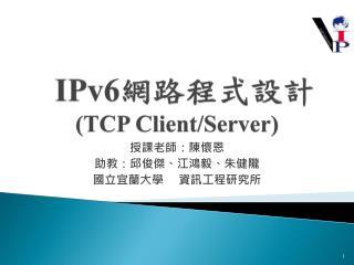 IPv6 網路程式設計 ( TCP Client/Server)