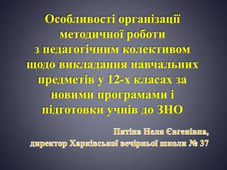 Пятіна  Неля Євгенівна,  директор  Харківської вечірньої школи  № 37