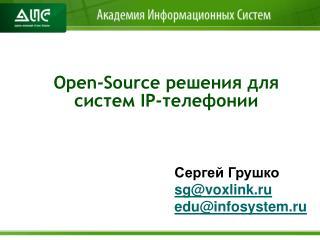 Open-Source  решения для систем  IP- телефонии