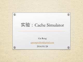 实验: Cache Simulator