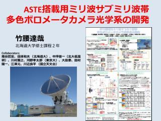 ASTE 搭載用ミリ波サブミリ波帯   多色ボロメータカメラ光学系の開発