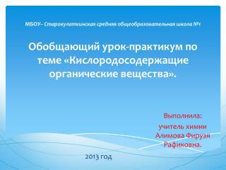 Выполнила:  учитель химии Алимова  Фирузя Рафиковна .