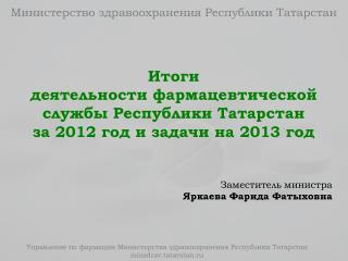 Министерство  здравоохранения Республики Татарстан