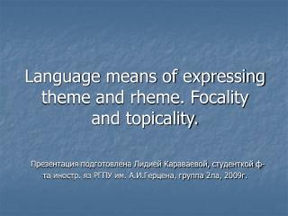 Language means of expressing theme and rheme. Focality and topicality.      ,  - .   . ..,  2, 2009.