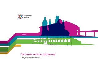 Экономическое развитие Калужской области