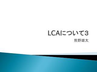 LCA について3