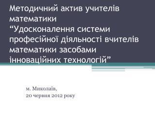 м. Миколаїв,  20 червня 2012 року