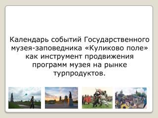 Расстояние от крупных городов до с.  Монастырщино  (Куликово поле) Москва – 320 км.