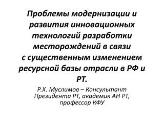 Р.Х. Муслимов – Консультант Президента РТ, академик АН РТ, профессор КФУ