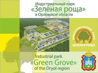 Индустриальный парк «Зелёная Роща»