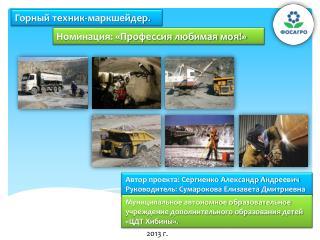 Автор проекта: Сергиенко Александр Андреевич Руководитель: Сумарокова Елизавета Дмитриевна