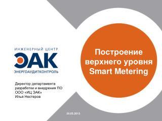 Построение верхнего уровня  Smart Metering