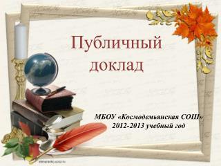 МБОУ «Космодемьянская СОШ» 2012-2013 учебный год