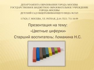 Презентация на тему:  « Цветные циферки» Старший воспитатель: Ломакина Н.С.