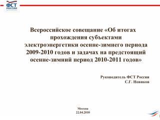 Руководитель ФСТ  России С.Г . Новиков