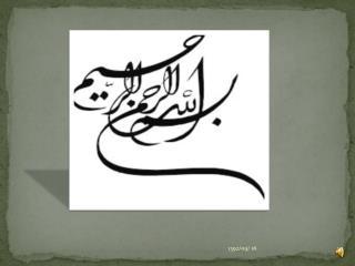 تهیه کننده : عارفه و عرفانه مؤدّب           دبیر مربوطه : خانم مشهدی