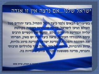 ישראל שלנו...אם נרצה אין זו אגדה