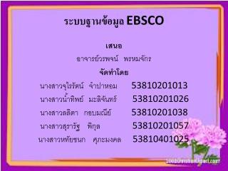 ระบบฐานข้อมูล  EBSCO