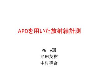 APD を用いた放射線計測