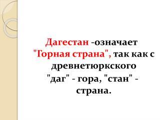 """Дагестан  -означает  """"Горная страна"""",  так как с  древнетюркского"""