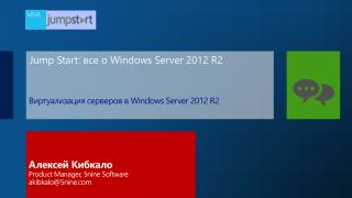 В иртуализация серверов в Windows Server 2012 R2
