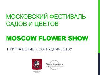 Московский фестиваль садов и цветов MOSCOW FLOWER SHOW