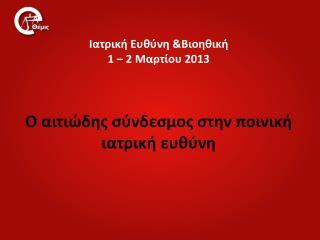 Ιατρική Ευθύνη &Βιοηθική 1 – 2 Μαρτίου 2013