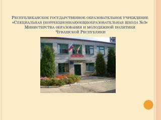 Программа развития республиканского государственного  образовательного  учреждения