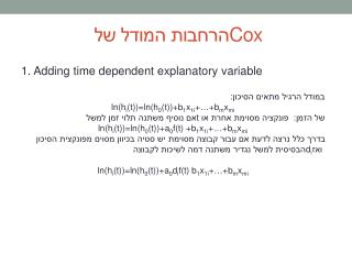1. Adding time dependent explanatory variable