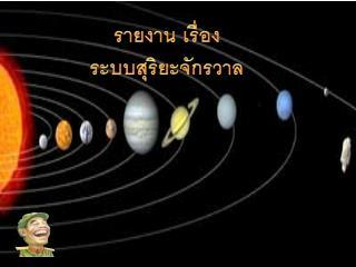 รายงาน เรื่อง ระบบสุริยะจักรวาล