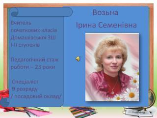 Возьна  Ірина Семенівна