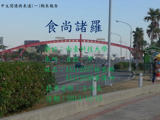 中文閱讀與表達 ( 一 ) 期末報告