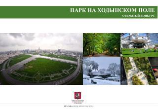 МОСКВА 2013/  MOSCOW 201 3