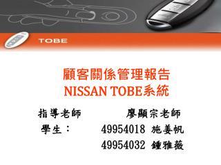 顧客關係管理報告 NISSAN TOBE 系統
