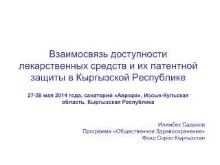 Илимбек Садыков Программа «Общественное Здравоохранение» Фонд Сорос-Кыргызстан