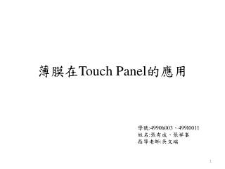 ??? Touch Panel ???