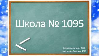 Школа № 1095