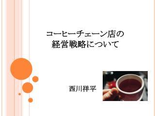 コーヒーチェーン店の 経営戦略について